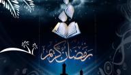 أقوال في رمضان