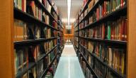 تحليل نظام مكتبة