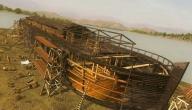 أين توجد سفينة نوح عليه السلام