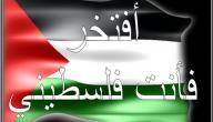 كلمات رائعة عن فلسطين