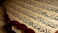 كم مرة ذكرت الزكاة في القرآن