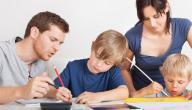 كيف أدرس طفلي في البيت