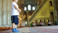 كيف أعلم طفلي الصلاة