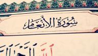في أي سورة ذكرت قصة سيدنا ابراهيم