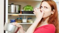 كيف تتخلص من رائحة الثلاجة الكريهة