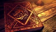طريقة سهلة لحفظ القرآن حفظاً ثابتاً
