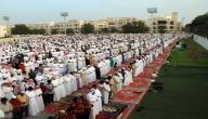 كيف نصلي صلاة عيد الفطر