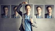 كيف تغير شخصيتك للأفضل