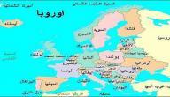 أين تقع قارة أوروبا