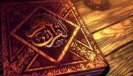 كيف تم حفظ القرآن الكريم