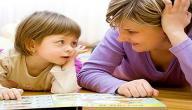 كيف تربي أولادك تربية صحيحة