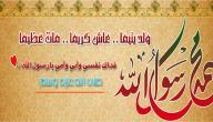 كيف مات رسول الله محمد