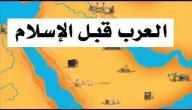 كيف كانت الأوضاع السياسية في شبه جزيرة العرب قبل الإسلام