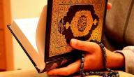 كيف نتعامل مع القرآن العظيم