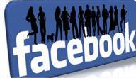 كيف أحجب رؤية الأصدقاء في الفيس بوك