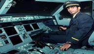 كيف أصبح كابتن طيار