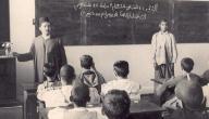 كيف كانت المدارس قديماً