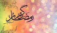 عبارات لشهر رمضان