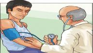 كيف نقيس ضغط الدم