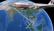 الطائرة الماليزية المفقودة