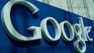 أين تقع شركة جوجل