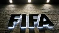 أين يقع مقر الاتحاد الدولي لكرة القدم