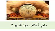 شرح سجود السهو بالتفصيل