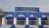 أين يقع مقر نادي الهلال السعودي