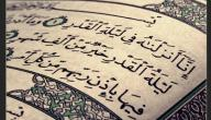 طريقة سهلة لحفظ القرآن بسرعة