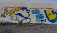 بحث عن ظاهرة الكتابة على الجدران