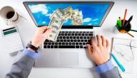 كيف أبدأ تجارتي الإلكترونية