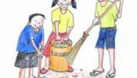كيف أحافظ على نظافة المدرسة