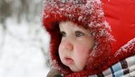 كيف أحافظ على طفلي من البرد