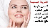 كيفية تسمين الوجه
