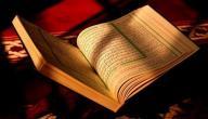 كيف تم جمع القرآن الكريم