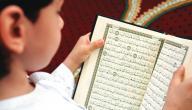 كيفية تحفيظ القرآن للأطفال
