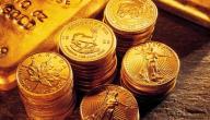 كم مقدار زكاة الذهب