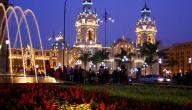 أين تقع مدينة ليما