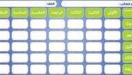 طريقة عمل جدول مدرسي