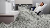 كيف يمكن أن أصبح غنياً