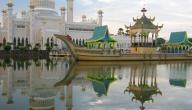 أين تقع مملكة بروناي