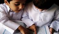 كيف نحبب الأطفال في حفظ القرآن
