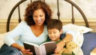 كيف أساعد طفلي على القراءة