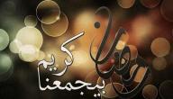 كيف نتعامل مع شهر رمضان