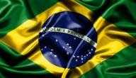 أين تقع دولة البرازيل