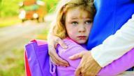 كيف نتعامل مع الطفل في أول يوم دراسي