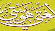 كلمات عن اللغة العربية