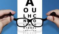 كيف تعرف ضعف النظر