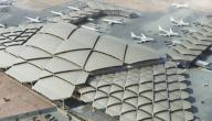 أين يوجد أكبر مطار في العالم