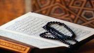 اجمل ايات القران الكريم